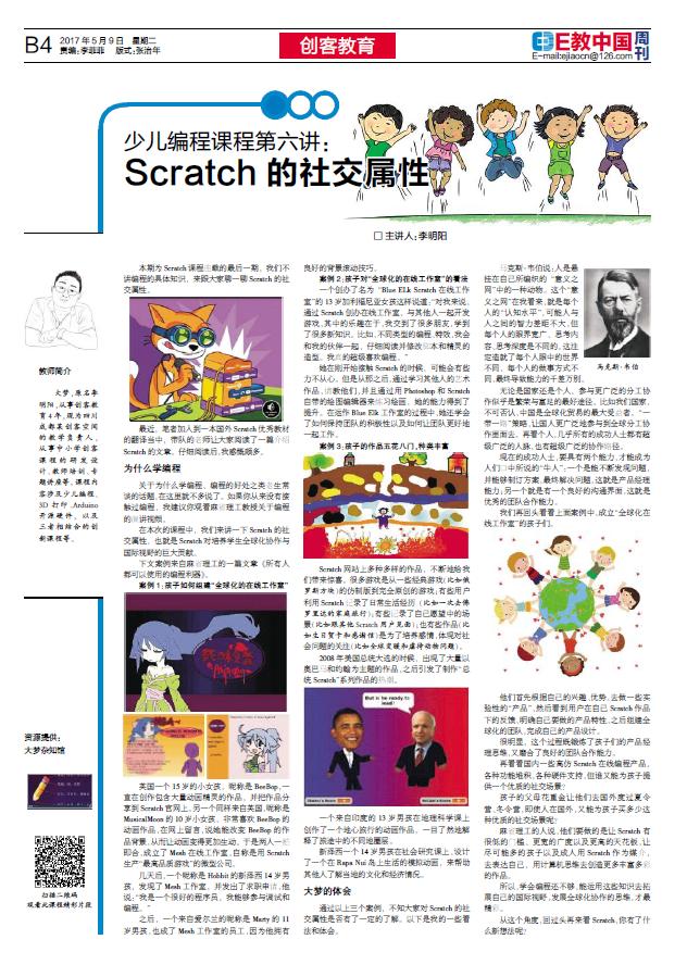 b4:创客教育 《江苏科技报·教育周刊》(双周刊,国内统一刊号